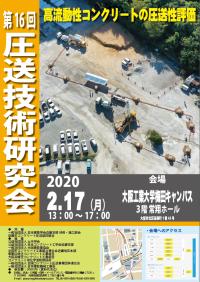 近圧協の安全・技術への取組み   近畿生コンクリート圧送協同組合